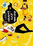 ヤモリ先輩といっしょでいいんじゃね?1 (MFコミックス ジーンシリーズ)