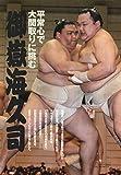 相撲 2019年 11 月号 九州場所展望号 [別冊付録:九州場所本物新番付] 画像