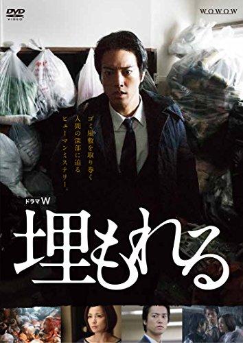 ドラマW 埋もれる [DVD]