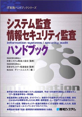 IT実務ハンドブックシリーズ システム監査 情報セキュリティ監査ハンドブックの詳細を見る