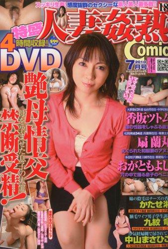 [メディアックス] 特盛DVD 人妻姦熟 Comic コミック