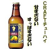 クラフトチューハイ 九州レモン 瓶 330ml