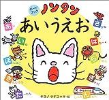ノンタンあいうえお (ノンタン ボードブック)