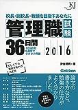 管理職試験36日間2016 (教育ジャーナル選書)