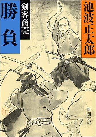 剣客商売〈11〉勝負 (新潮文庫)の詳細を見る