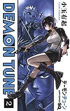 DEMON TUNE 第02巻