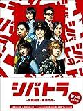 シバトラ ~童顔刑事・柴田竹虎~DVD-BOX 画像