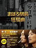 まほろ駅前狂騒曲 ブルーレイ プレミアム・エディション [Blu-ray]