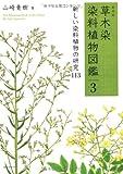 新装版 草木染 染料植物図鑑 3 草木の色を生かした「緑染」 113 画像