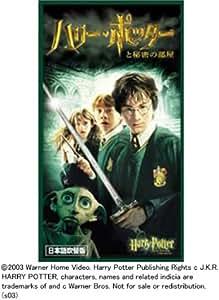ハリー・ポッターと秘密の部屋 (吹替版) [VHS]
