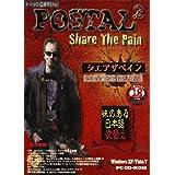 ポスタル2 シェアザペイン 完全日本語版