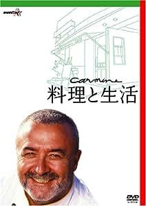 カルミネ・コッツォリーノ 料理と生活 [DVD]