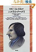 <title>#2: ニコライ・ゴーゴリ (平凡社ライブラリー)</title>