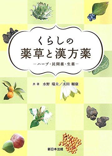 くらしの薬草と漢方薬-ハーブ・民間薬・生薬-