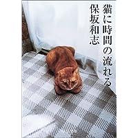 猫に時間の流れる (中公文庫)