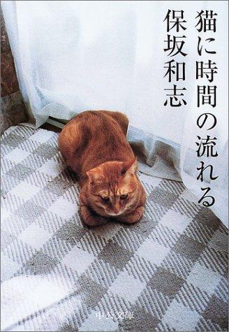 猫に時間の流れる (中公文庫)の詳細を見る