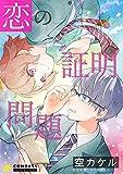恋の証明問題【コミック版】 (コンパスコミックス)