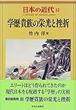 日本の近代 12 学歴貴族の栄光と挫折