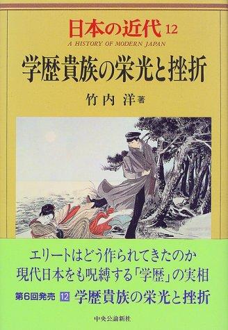 日本の近代 12 学歴貴族の栄光と挫折 / 竹内 洋,伊藤 隆