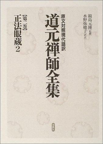 正法眼蔵〈2〉 (原文対照現代語訳 道元禅師全集)
