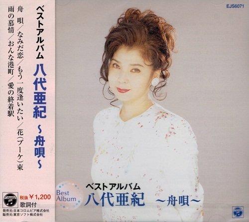 八代亜紀 ベストアルバム ~舟唄~ EJS-6071