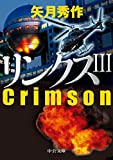リンクスIII Crimson (中公文庫)