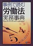 事例で読む労働法実務事典