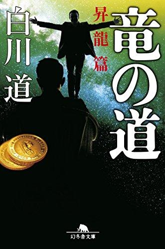 竜の道 昇龍篇 (幻冬舎文庫)の詳細を見る