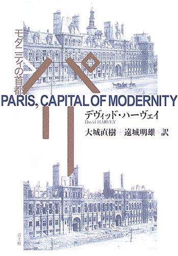 パリ―モダニティの首都の詳細を見る