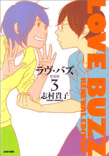 ラヴ・バズ 新装版 3 (ビームコミックス)の詳細を見る