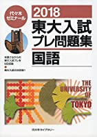 東大入試プレ問題集国語 2018
