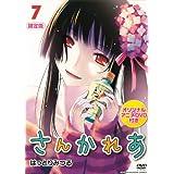 DVD付き さんかれあ(7)限定版 ([特装版コミックス])