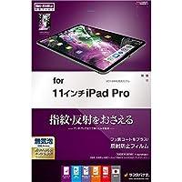 ラスタバナナ iPad Pro 11インチ フィルム 平面保護 指紋・反射防止(アンチグレア) アイパッド プロ 液晶保護フィルム T1527IPD811