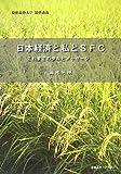 日本経済と私とSFC―これまでの歩みとメッセージ