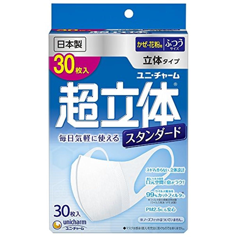 所有者廊下支店超立体マスク スタンダード ふつう 30枚〔PM2.5対応 日本製 ノーズフィットなし〕