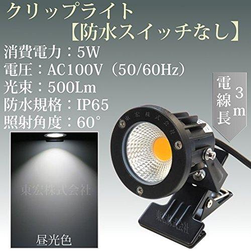 白色 昼光色 LEDクリップライト 小型 (PSE)規格品 ...