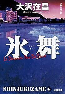 「新宿鮫」シリーズ 6巻 表紙画像