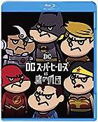 DCスーパーヒーローズ vs 鷹の爪団 ブルーレイ&DVDセット(2枚組)