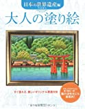 大人の塗り絵 日本の世界遺産編