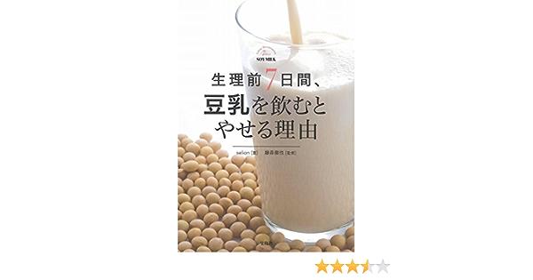 生理 遅れる 豆乳