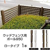 インテリアオフィスワン ガーデンアーチ フェンス ウッドフェンス用ポール950 ロータイプ 単品/ストレート(ホワイト)