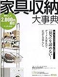 家具収納大事典2016年秋冬号vol.54 (カタログ)