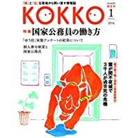 KOKKO 第5号