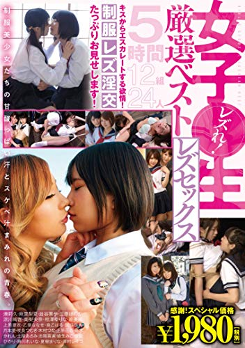 レズれ!Women's-lust that has escalated from lesbian sex selection best 5 time Kiss! Uniform lesbian dirty traffic will show you plenty of! レズれ! [DVDLes zure