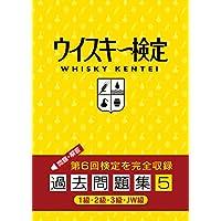 ウイスキー検定 過去問題集5