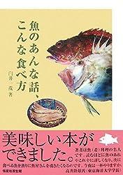 魚のあんな話、こんな食べ方