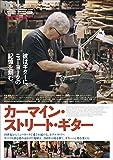 カーマイン・ストリート・ギター[Blu-ray/ブルーレイ]