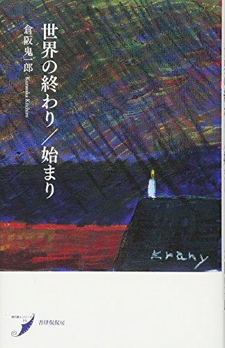 世界の終わり/始まり (現代歌人シリーズ14)