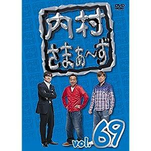 内村さまぁ~ず vol.69 [DVD]