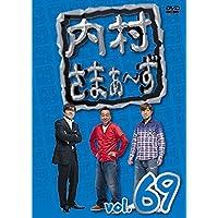 内村さまぁ~ず vol.69